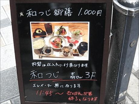 喜禄(旧店名:和つじ)大阪・北新地ランチ 割烹・懐石・小料理
