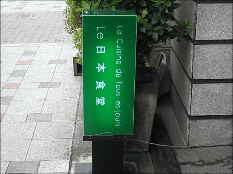 Le 日本食堂(大阪グルメ・堺筋本町ランチ)ビストロ