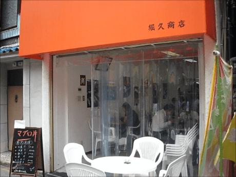 堀久商店(大阪・東梅田)マグロと生シラスの海鮮二色丼
