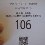 カフェ フロインドリーブ(Cafe FREUNDLIEB)本店(三ノ宮・新神戸)