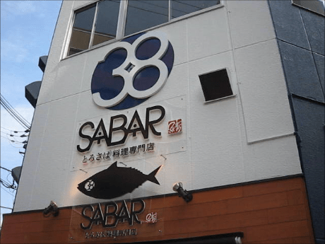 SABAR 天満店(鯖専門店・扇町)大阪グルメランチ