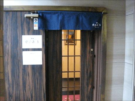 epais(エペ)北新地 大阪唯一のブランド泉佐野の犬鳴豚のロースとんかつ