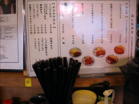 驚愕のサイコロステーキ定食480円?!「新橋へそ 南森町店」