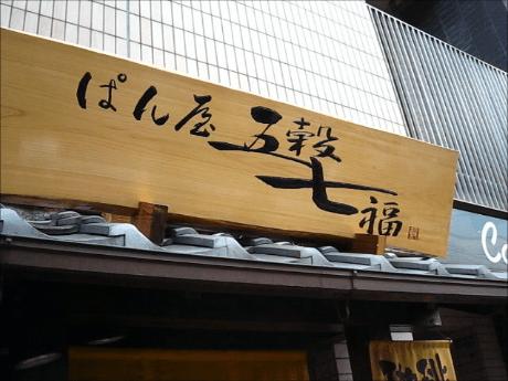 ぱん屋 五穀七福 西宮北口店 (パン・カフェ)