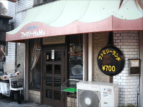 ファミリーHAMA(大阪天満宮、東天満)洋食ランチ