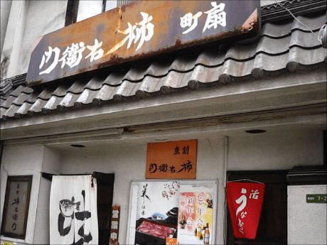 柿右衛門(鰻・割烹)大阪・扇町