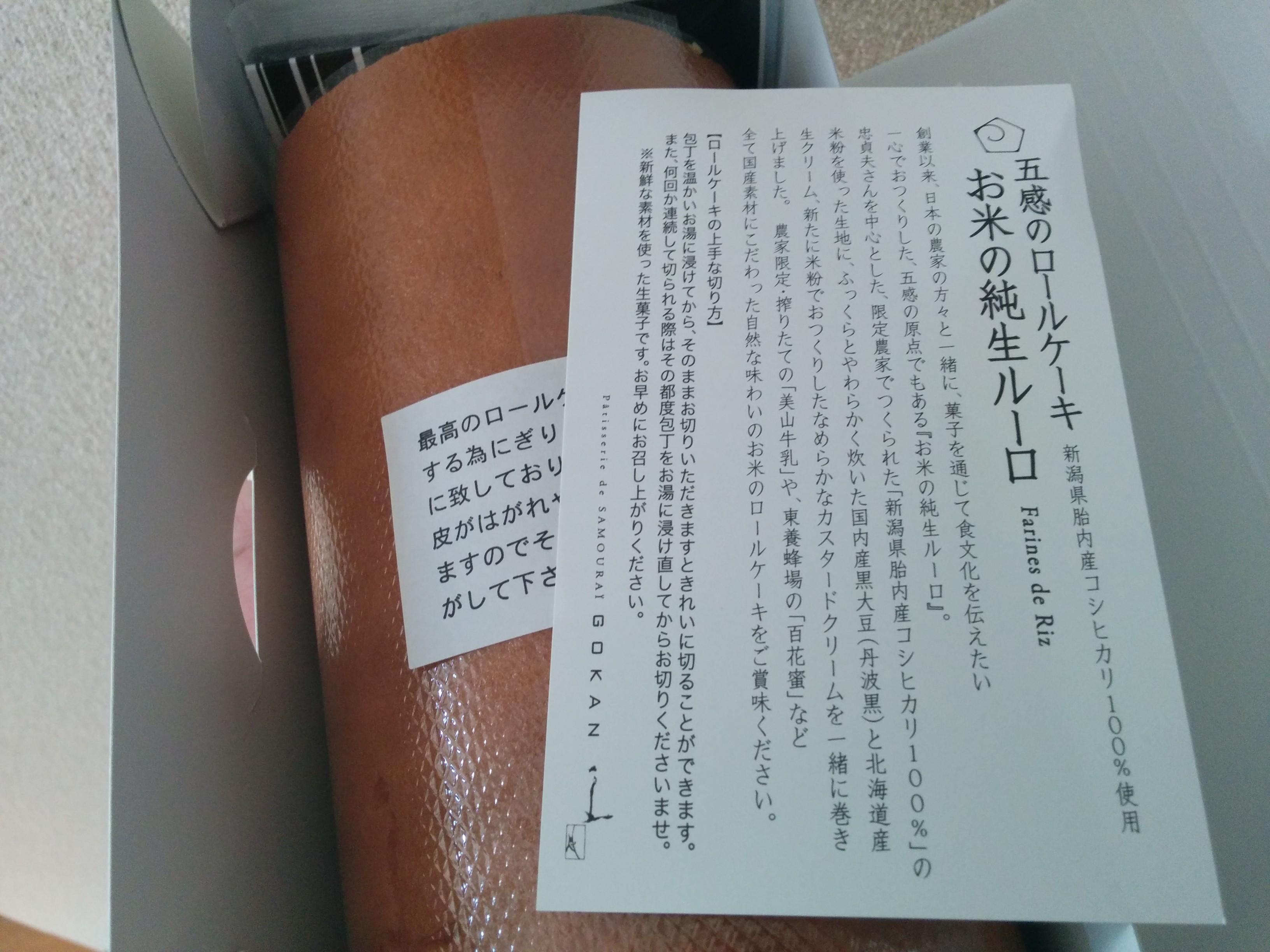 GOKAN – 大阪北浜五感 北浜本館10周年記念イベント