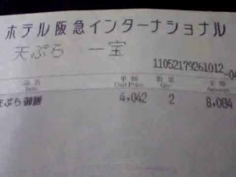 天ぷら 川原崎 (大阪・西天満)移転