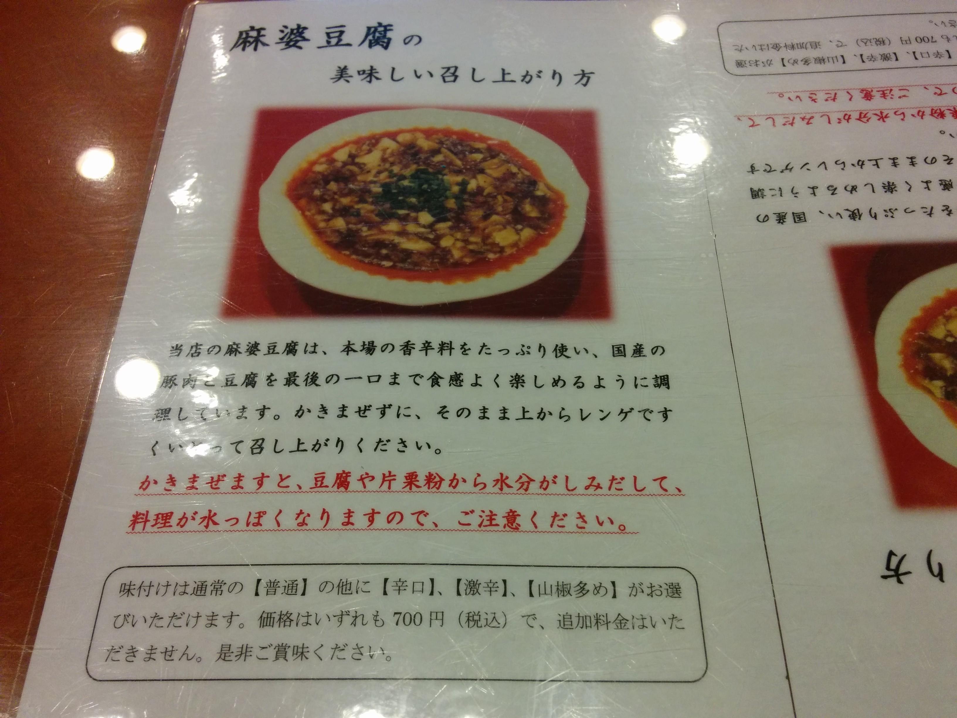 中国食府 双龍居 麻婆豆腐の辛さを選べるようになる(だが未だに喫煙・禁煙は選べない)