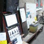 昭和カフェサロン 彩珈楼(大阪・中崎町)