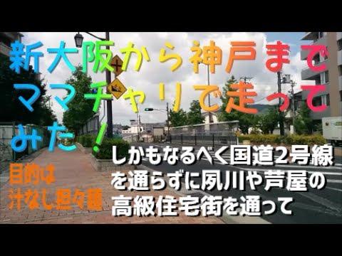 【神戸SPECIAL】1.新大阪から神戸までママチャリで走ってみた