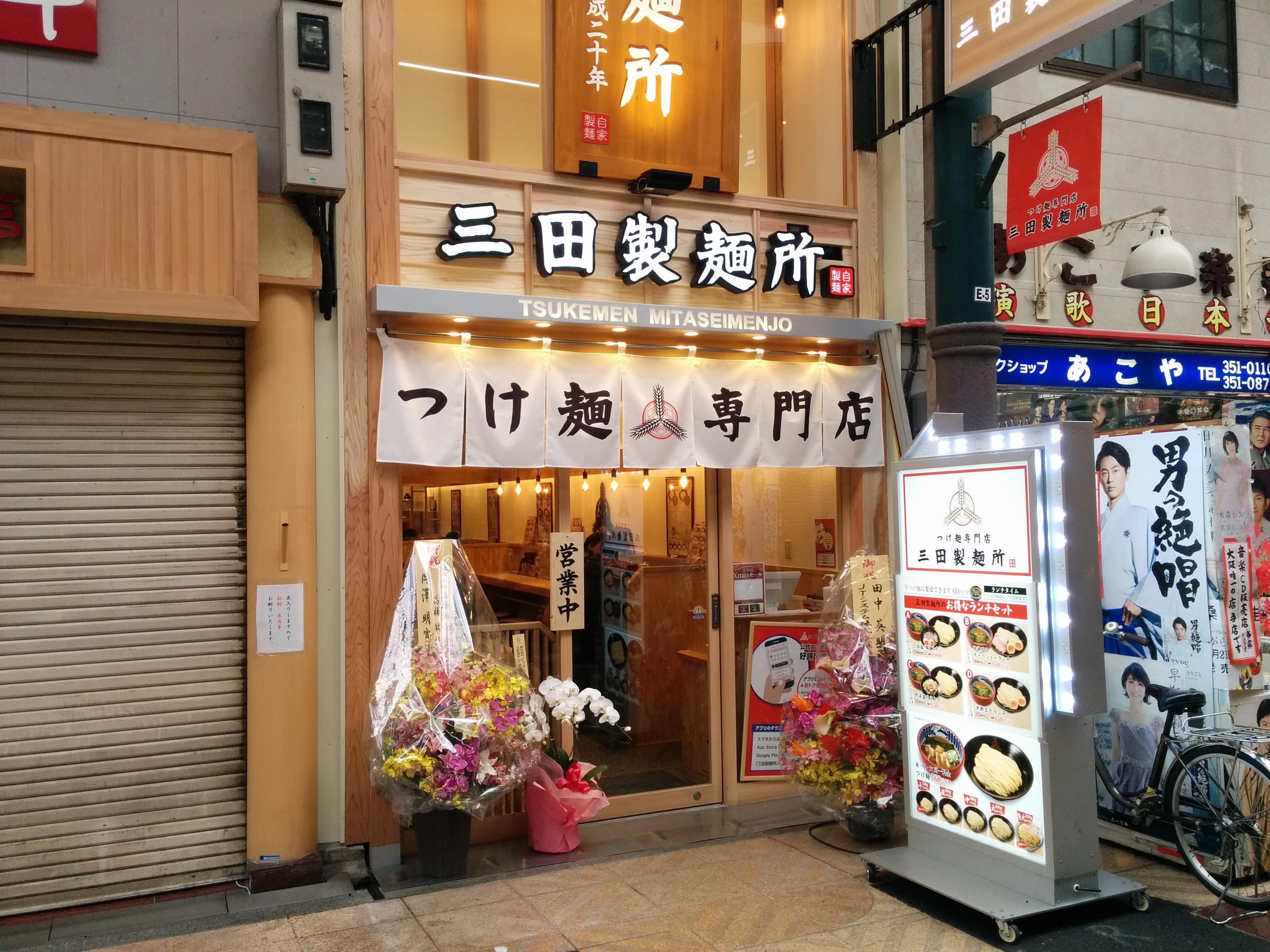 天神橋筋商店街内につけ麺専門店の三田製麺所天満駅前店OPEN