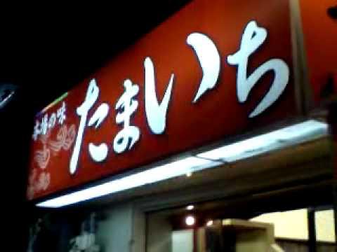 玉一 たまいち(大阪・天満)