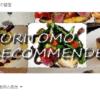 関西グルメビデオ1300本収録YouTubeチャンネル