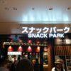 阪神百貨店梅田本店スナックパークリニューアルオープン