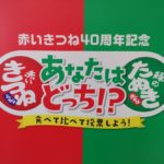 神戸屋100周年赤いきつね40周年