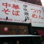 伊吹商店なんば本店 (大阪・難波、日本橋)11/11OPEN