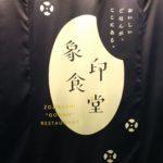 象印食堂(大阪・なんばスカイオ)