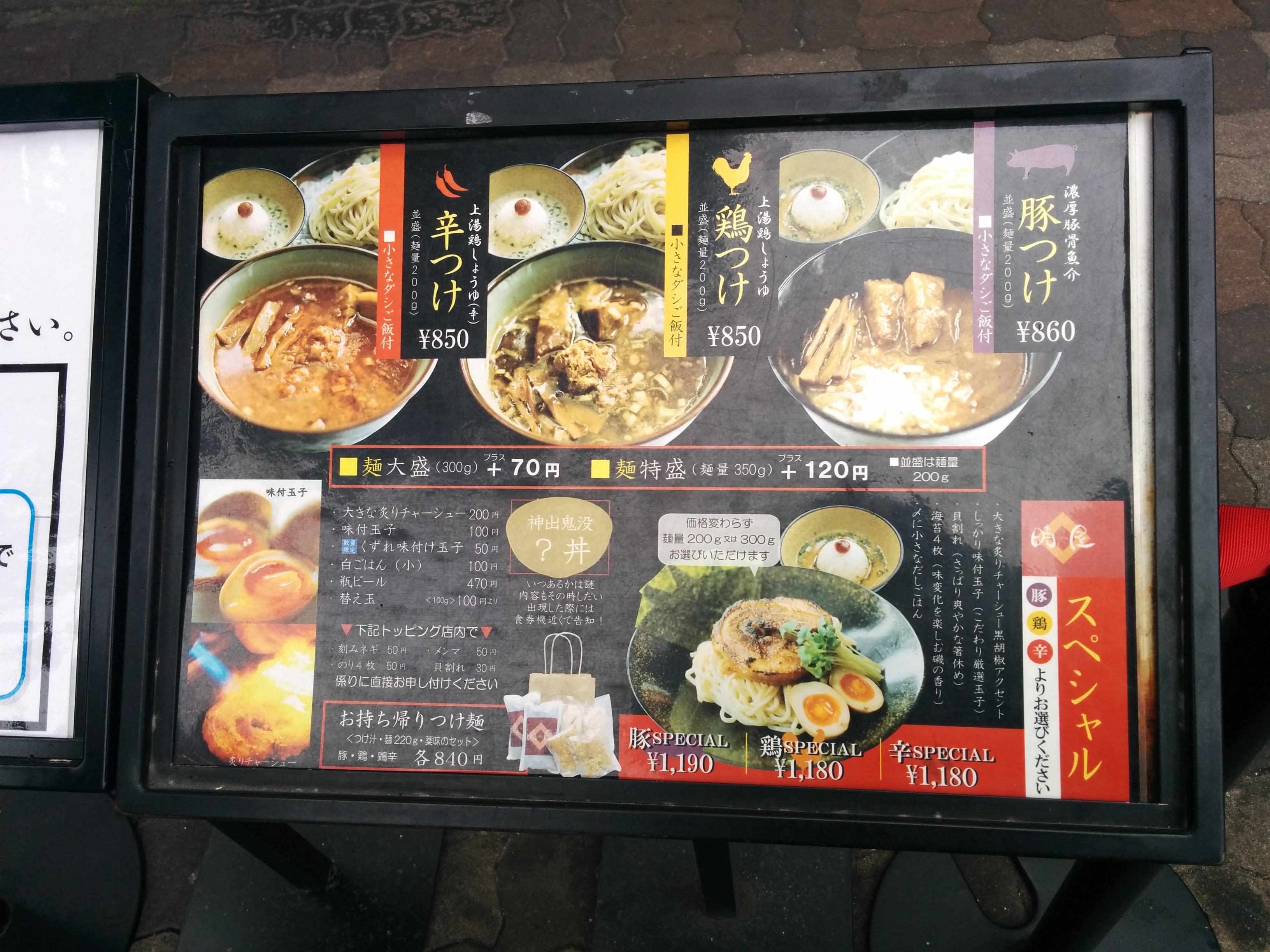 時屋(大阪・西中島南方、新大阪)10周年記念つけ麺無料