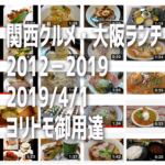 Kansai-Osaka Restaurant Guide 2012-2019