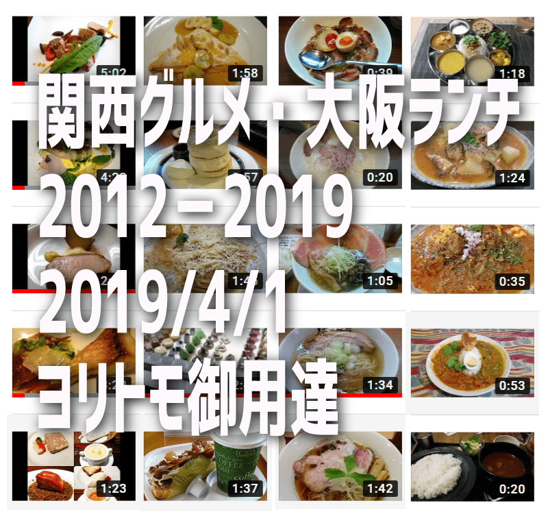 Kansai-Osaka Restaurant Guide 2012-2019