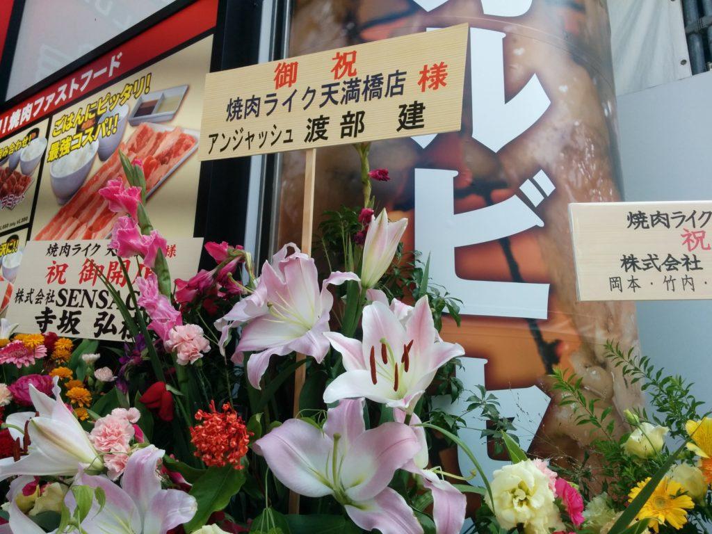 焼肉ライク天満橋店9/26(木)OPEN初日290名限定で290円!