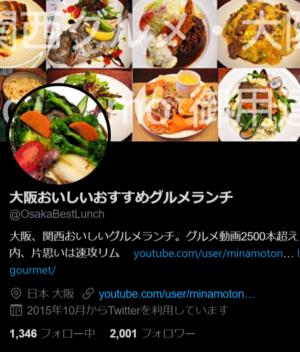 FireShot Capture 1271 1 大阪おいしいおすすめグルメランチ(@OsakaBestLunch)さ https twitter.com OsakaBestLunch