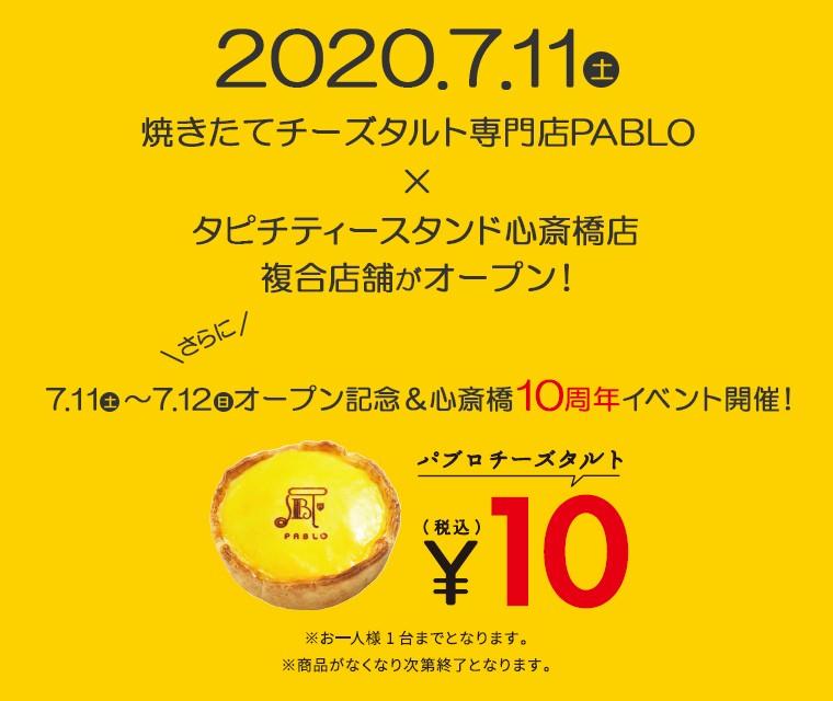 PABLO心斎橋本店7/11-12チーズタルト10円