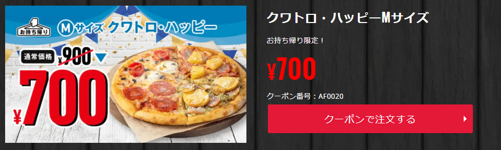 ドミノ35周年持ち帰り限定700円!!!10/4(日)まで